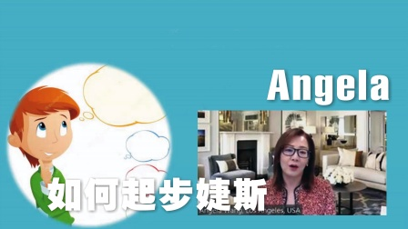 20210115-Angela总裁《如何起步婕斯事业》