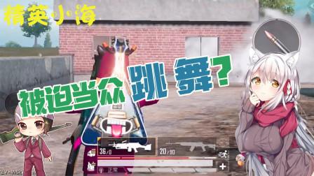 和平精英:海哥的四排实况,被迫当众跳舞!?