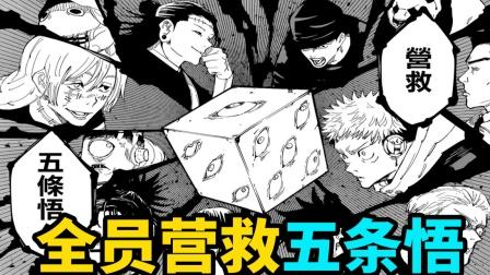 日本顶级咒术师五条悟被封,咒灵秩序大乱,全员营救五条悟!
