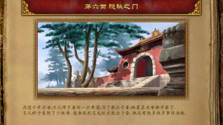 神秘少林寺:玉龙杖传说   陆