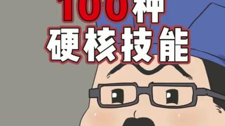 中国古代第一全才苏轼还有什么是你不会的