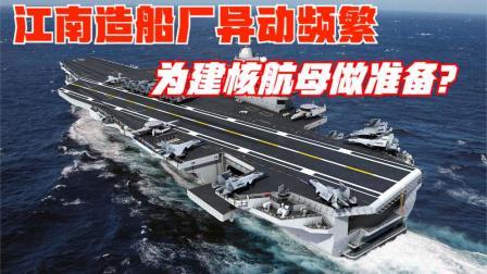异动频繁!江南造船厂即将开始扩建,或是为了建核动力航母做准备