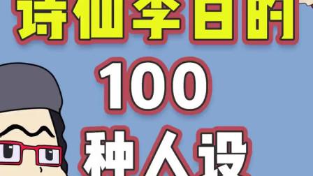 诗仙李白的100种人设最后一个太真实了