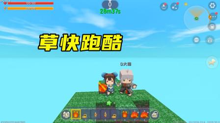迷你世界:草方块随机跑酷,调一下脚底就有方块,好神奇!