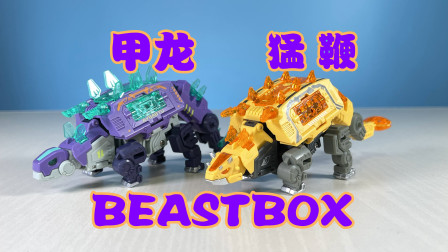 【猪猪上传】52toys猛兽匣 甲龙猛鞭 beastbox变形恐龙