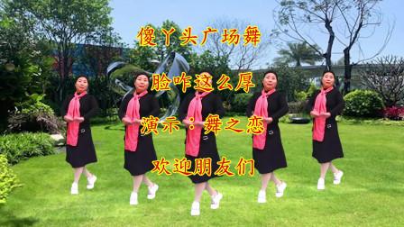 陕北民歌广场舞《脸咋这么厚》舞曲动听,舞姿优美,好看好学