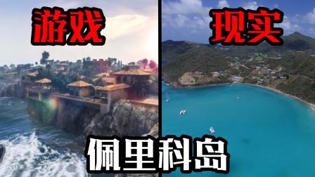 现实中的佩里科岛究竟有多美?GTA5