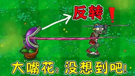 植物大战僵尸:撑杆僵尸转头逃跑,大嘴花:没想到吧,年轻人!