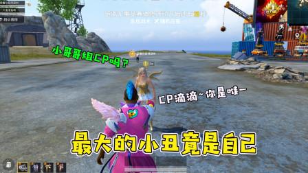 一只渣渣兔:小姐姐找我组CP,以为是缘分,结果却发现小丑是自己