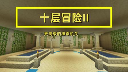 十层冒险II第13、14层:更高级的沙漠神殿机关!