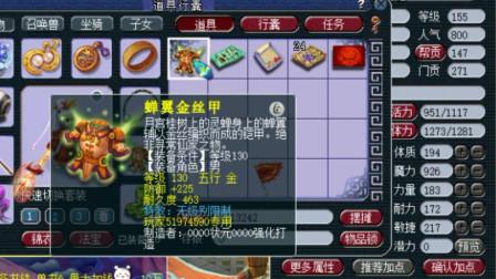 梦幻西游:三千块买到的专用无级别?155级号上鉴定出130级无级别