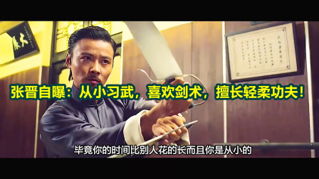 张晋自曝:从小习武,喜欢剑术,擅长轻柔功夫!