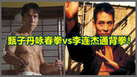甄子丹咏春拳vs李连杰通背拳,你看哪个厉害?