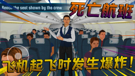 飞机失事模拟器:哇咔遭遇死亡航班?飞机起飞时发生了爆炸!