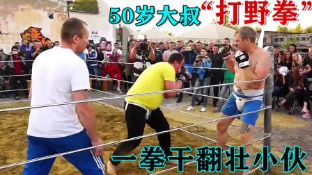 50岁战斗民族街头挑战肌肉男,小伙被乱拳打躺,姜还是老的辣!