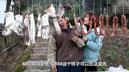 四川方言: 老表买腊肉,因为贪心中了套路,真是哑巴吃黄莲!