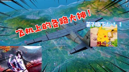一只渣渣兔:飞机上的各路大神,当中国唢呐遇到欧美神曲,会怎样