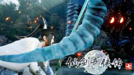 仙剑奇侠传7试玩版:斩凶兽,重楼再现人间?