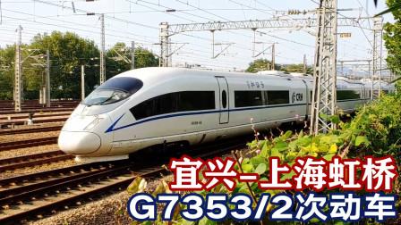 近距离实拍和谐号380B动车,宜兴至上海虹桥G7353次驶向杭州站