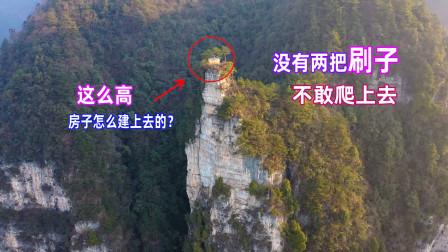 这座房子太危险了,建在贵州大山悬崖上,没有两把刷子不敢爬