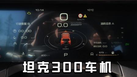 【集车】坦克300车机演示(含音响设定)