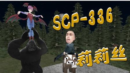 如果听到SCP-336的笑声会怎么样