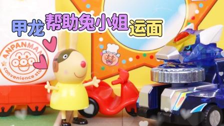 甲龙陀螺战车帮助兔小姐运面