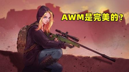 空投神狙AWM是完美的吗?其实有3个短板