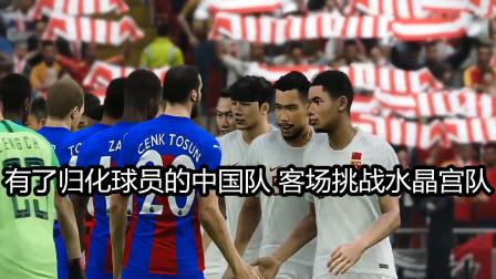 实况足球2021,有了归化球员的中国队,客场挑战水晶宫队