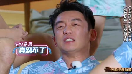 奔跑吧:郑凯被足疗师傅教训了,大声叫喊也没有用!