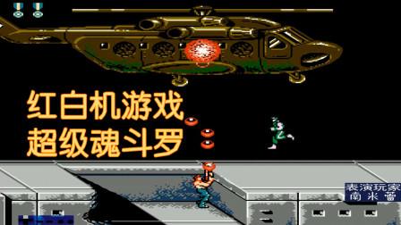 FC超级魂斗罗,这个经典游戏,还能玩出啥花样?
