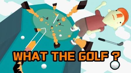 【天骐和茶茶】一起来打高尔夫!what the golf!