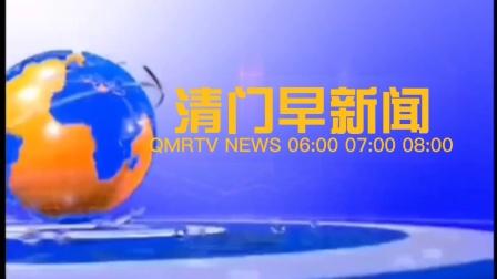 【架空电视】清门早新闻片头(2019.1.1-至今)