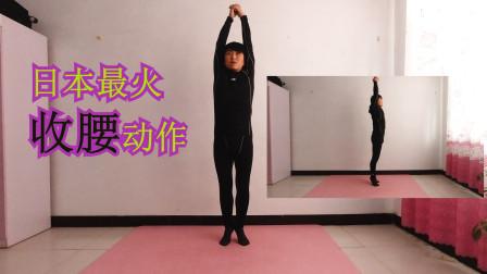 风靡日本的瘦腰方法,原地就能他做,一周腰围减掉7cm?