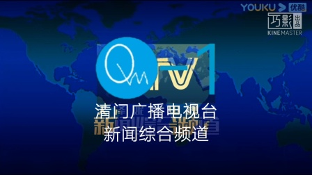 【架空电视】清门广播电视台新闻综合频道节目预告和主ID(2019.5.1-至今)