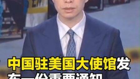 中国驻美大使馆:强烈提醒在美中国公民和机构注意当地治安和新冠肺炎疫情形势!