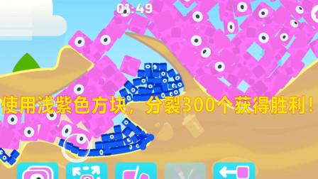 帮助方块占领地盘08:靠智慧抢占地盘,分裂变大后再分裂成300小方块获胜!