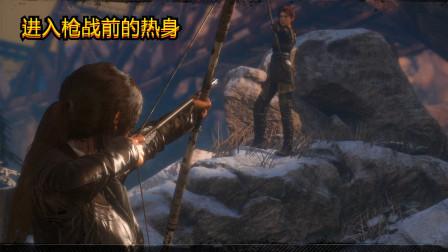 古墓丽影:劳拉进入苏联工厂前,用弓箭和原住民对战热身