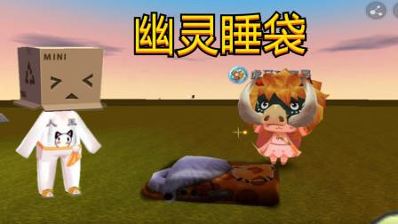 迷你世界:新版本,人王的小伙伴在睡袋休息,为何被睡袋吃掉了