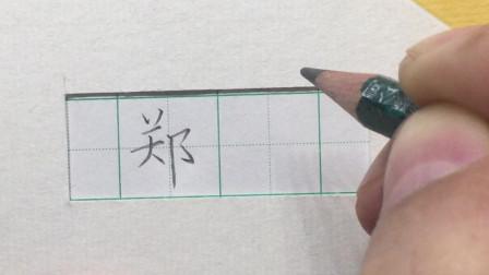 百家姓楷书行书书写示范:郑