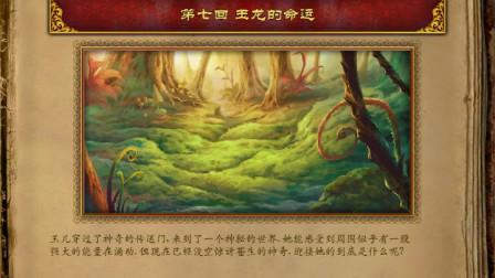 神秘少林寺:玉龙杖传说   柒