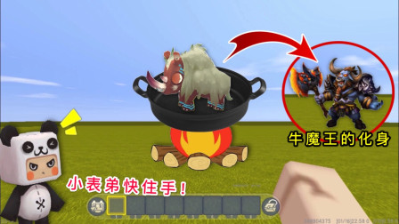 迷你世界:小表弟抓了一只牛,还想吃了它,没想到它是牛魔王转世