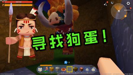 迷你世界01:寻找狗蛋之旅,碰到怪物该怎么办
