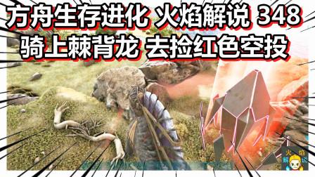 方舟生存进化 火焰解说 348 骑上棘背龙 去捡红色空投