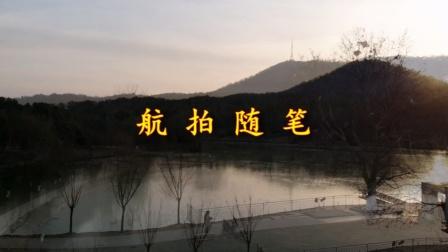 航拍随笔《合肥大蜀山北景》_雁飞晨光