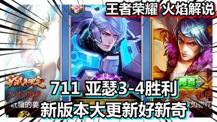 王者荣耀 火焰解说 亚瑟3-4胜利 新版本大更新好新奇