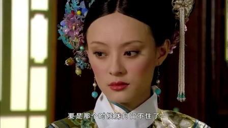 甄嬛传:敬妃对胧月是真的好,甄嬛想要回胧月,端妃劝告她