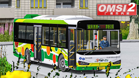 巴士模拟2 广佛市内测:驾驶松正4混动海格于广275A线   OMSI 2 广佛市 275A(1/2)