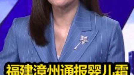 """福建漳州通报婴儿霜""""大头娃娃""""事件:产品含激素,线索移送警方"""
