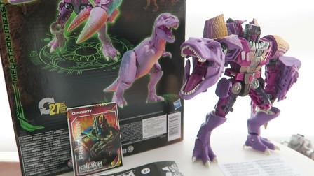 小不高兴和他的变形金刚们——霸王龙 威震天 王国系列 超能勇士 BW Megatron Kingdom